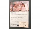 アネモネ 大阪NU茶屋町店