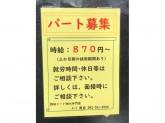 (株)野田ミート 大手門店
