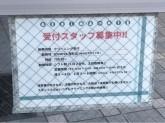 ファッション ケア クリーニング IZUMIYA(イズミヤ) 港町店