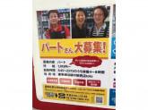 toks 日吉上りホーム店