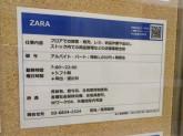 ZARA ららぽーと甲子園店