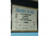 公文式三河島駅前教室