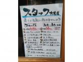 世界の山ちゃん 四日市店
