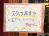 ラジャグー 高円寺店