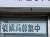 佐藤商業株式会社 STC不動産