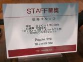 パラダイスピクニック神戸店