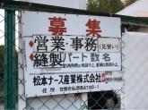松本ナース産業株式会社