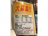 ドラッグストアピュマ―ジ 渋谷道玄坂下店