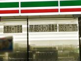 セブン-イレブン 名古屋大清水1丁目店