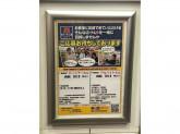 クリエイトSD 世田谷経堂店
