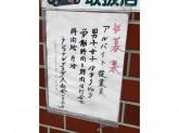 ナショナルブラザース商会 下井草店