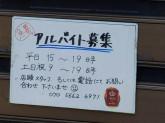 メロン・ドゥ・メロン 都島本通店