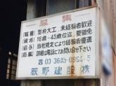 萩野建設 株式会社