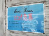 chou-fleur(シューフルール)豊中店