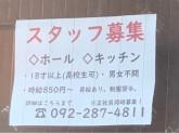 炭火焼鳥 眞(MAKOTO)