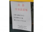 株式会社太陽ハウジング 昭島営業所