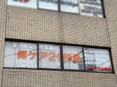 ケア21 門真