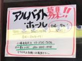 北海道小樽食堂 花火