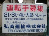 弘済運輸 株式会社会社