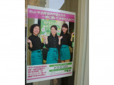 choki peta(チョキペタ) 竹ノ塚店