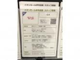 ViS(ビス) イオンモール伊丹昆陽店