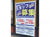 はま寿司 町田小山ヶ丘店