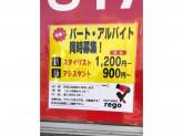 美容室 REGO(レゴ)