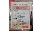 11cut(イレブンカット) 西武立川店