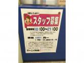 クリーニング幸栄舎 阪急大井町ガーデン店