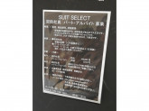 SUIT SELECT(スーツセレクト) 立川