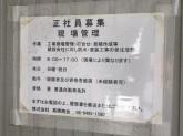 株式会社髙橋商会