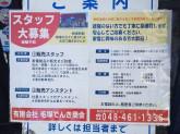 (有)毛塚電気商会