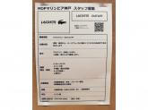 ラコステ アウトレット 三井アウトレットパーク マリンピア神戸店