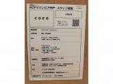 coen(コーエン) アウトレットマリンピア神戸店