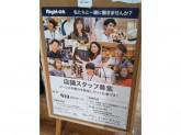 ライトオン イオンモール京都五条店