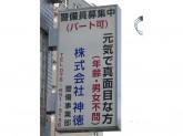 (株)神徳