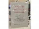 SOHO new york(ソウホウ ニューヨーク) イオン神戸南店