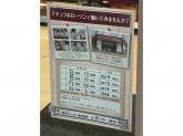 ナチュラルローソン 京王プレッソイン浜松町店