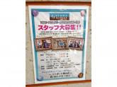 STONE MARKET(ストーンマーケット) ららぽーと横浜店