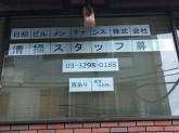 日昭ビルメンテナンス株式会社