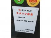 東京新聞 大森専売所