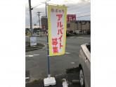 ポカラ(POKHARA)豊川インター店