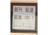 西日本新聞 エリアセンター博多区・雑餉隈