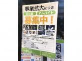 サイクルショップ オギヤマ東馬込店