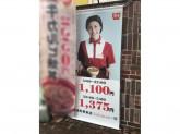 すき家 永福町駅前店