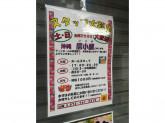 沖縄 居小屋(いこや)