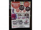 ほっともっと 小村井駅前店