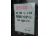 カットルーム 彩 東高円寺店