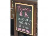 居酒屋 谷ツ田(ヤツダ)