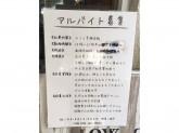 SLOW FOOD CAFE SMILE(スローフードカフェスマイル)